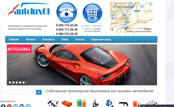 avtolux61.ru