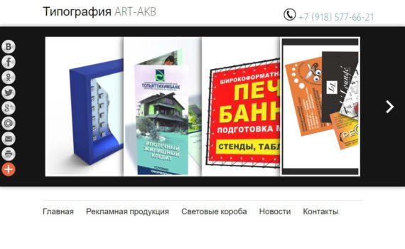 Типография ART-AKB