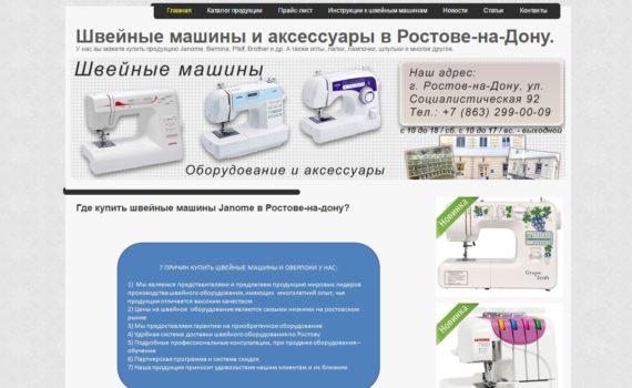 Швейные машины и аксессуары в Ростове-на-Дону